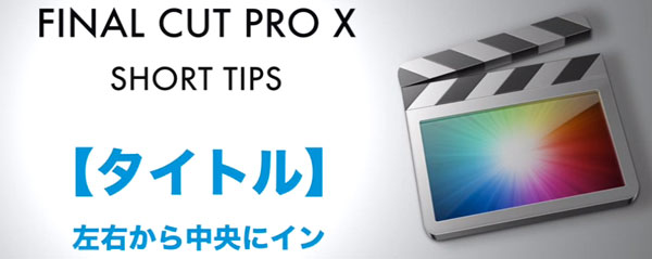short tips fcpx